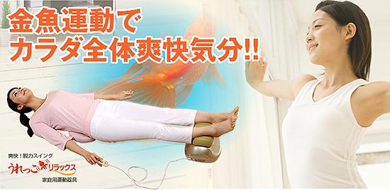 うれっこリラックス 金魚運動器 画像