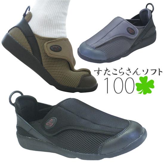 高齢者用靴