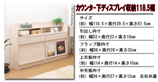 キッチン隙間収納家具