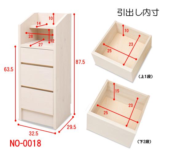 すき間家具のサイズ