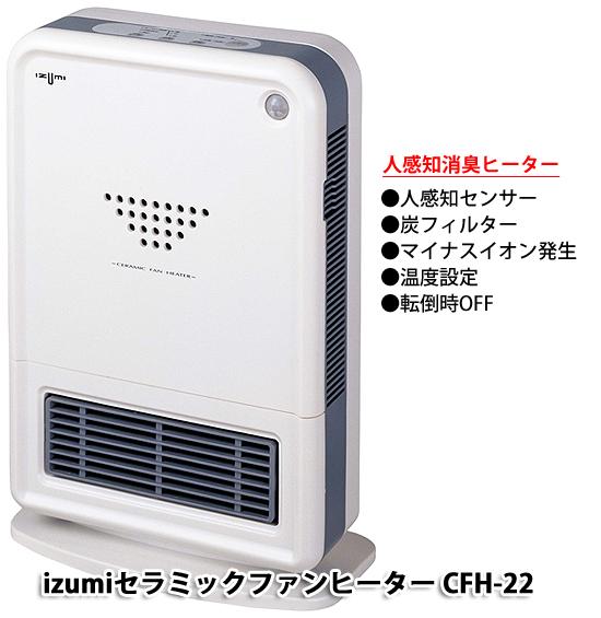 トイレ用暖房消臭器