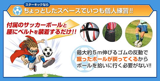 個人練習にぴったりなサッカー練習グッズ