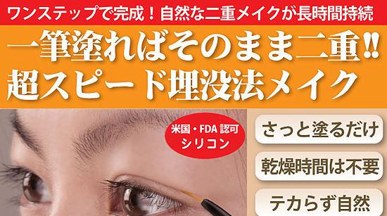 二重瞼化粧品