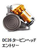 dysonカーボンファイバー DC26 タービンヘッド エントリー