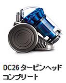 disonカーボンファイバー DC26 タービンヘッド コンプリート