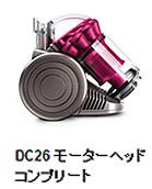 daisonカーボンファイバー DC26 モーターヘッド コンプリート