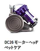 disonカーボンファイバー DC26 モーターヘッド ペットケア