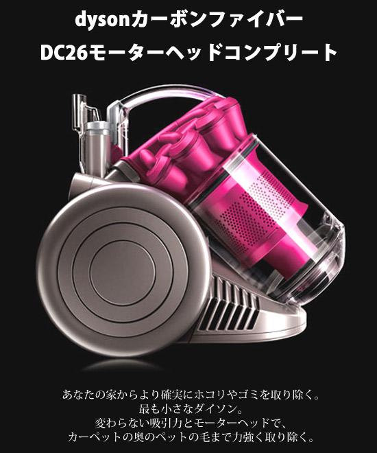 dyson DC26 motorhead