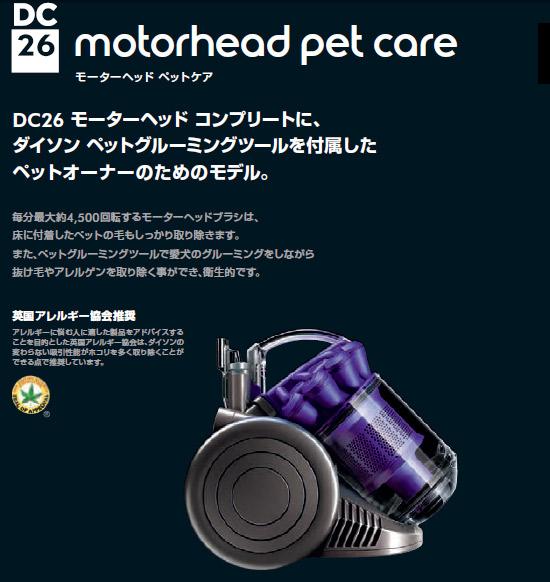 dyson DC26 motorhead pet care