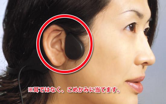 骨伝導音声拡聴器
