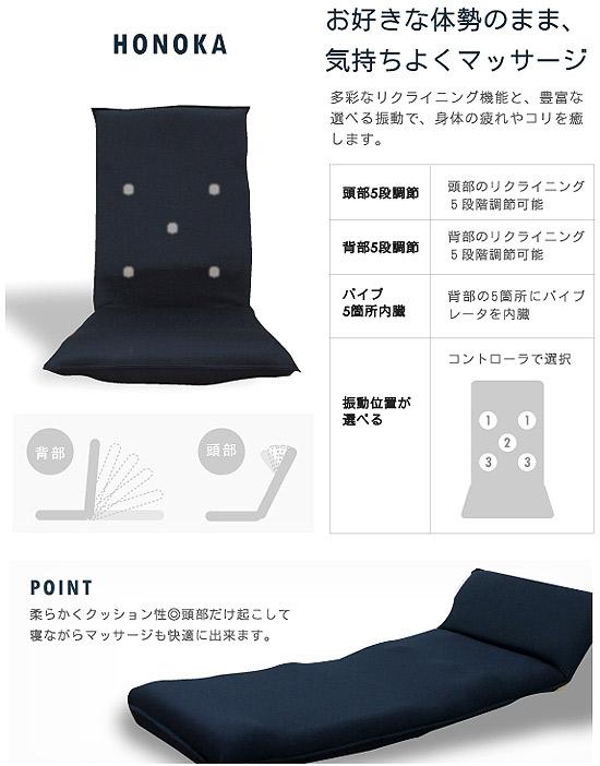 座椅子マッサージ器