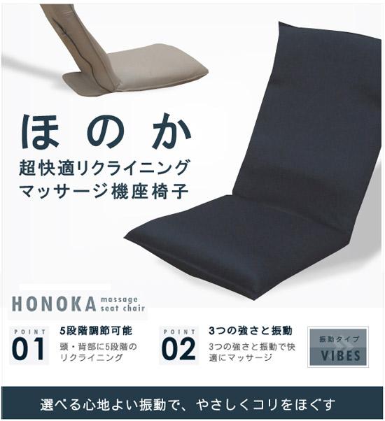 クロシオ マッサージ座椅子