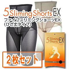 5sliming shorts EX 2枚組み