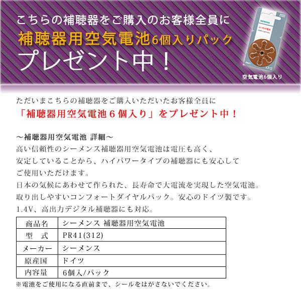 シーメンス 補聴器用空気電池PR41
