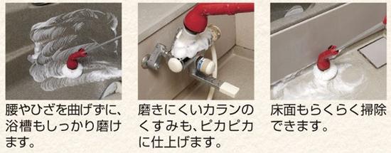 電動ブラシ 風呂掃除