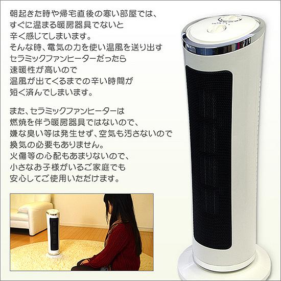 ファンヒーター 電気