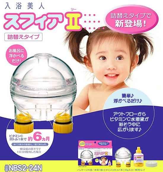 ビタミンc 入浴
