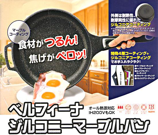 マーブルコートフライパン【ベルフィーナ ジルコニーマーブルパン】は、オール熱源対応!