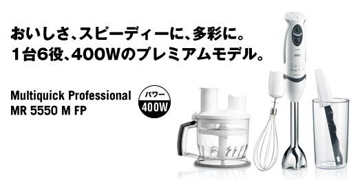 ブラウン マルチクイック プロフェッショナル MR5550MFP