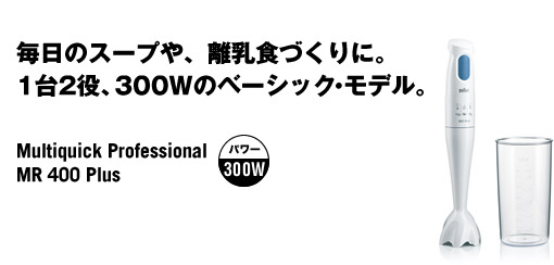 ブラウン マルチクイック MR400Plusは、離乳食作りにも最適!