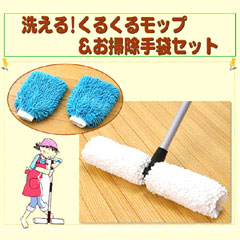 洗えるくるくるモップ&お掃除手袋セット