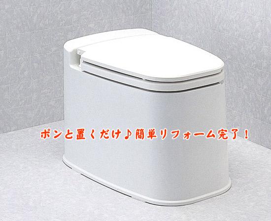 段差の無い和式トイレを洋式トイレに