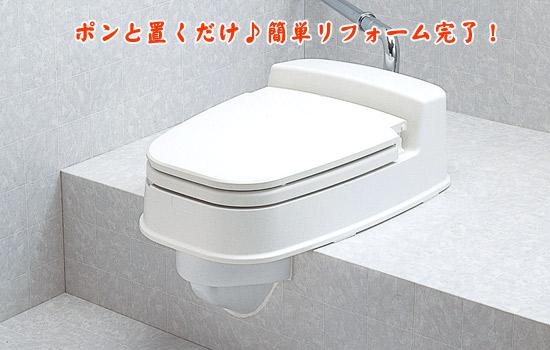 段差のある和式トイレを洋式に♪