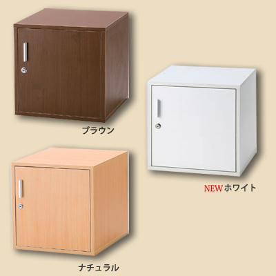 鍵付きキューブ型ボックス