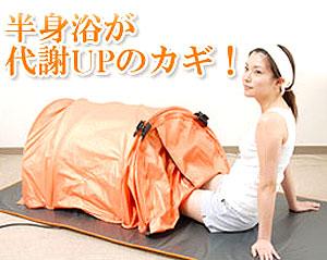 コンパクト遠赤外線サウナ「シェイプドーム」を使った半身浴で、代謝UP!
