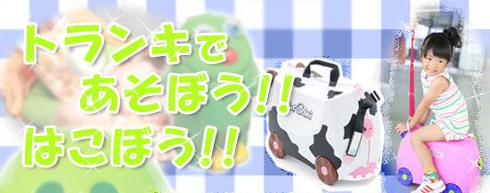 キッズのトランク TRUNKI 【トランキ】で、遊ぼう♪運ぼう♪