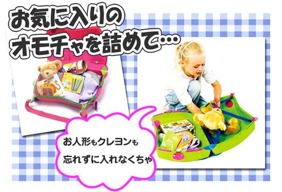 キッズ用のトランク TRUNKI【トランキ】に、お気に入りのおもちゃを運んだり・・・♪
