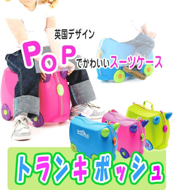 キッズ用トランク【TRUNKI】トランキポッシュ
