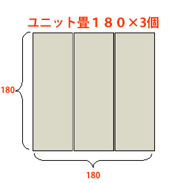 ユニット畳180×3個