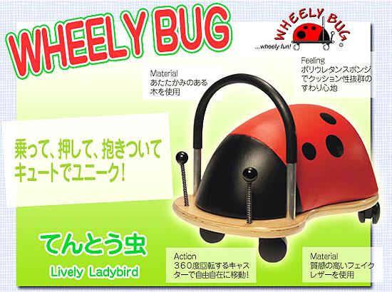キュートでユニークな【WHEELY BUG】乗用玩具ウィリーバグ