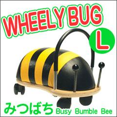 ウィリーバグ L みつバチ