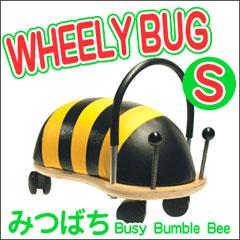 ウィリーバグ S みつバチ