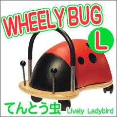 ウィリーバグ L てんとう虫 WEB004