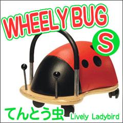 ウィリーバグ S てんとう虫 WEB001