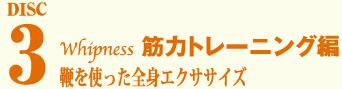 Whipness【ウィップネス】 ☆Disc3・・・筋力トレーニング編