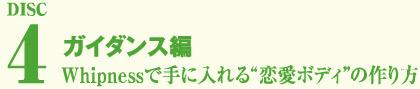 Whipness【ウィプネス】 ☆Disc4・・・ガイダンス編