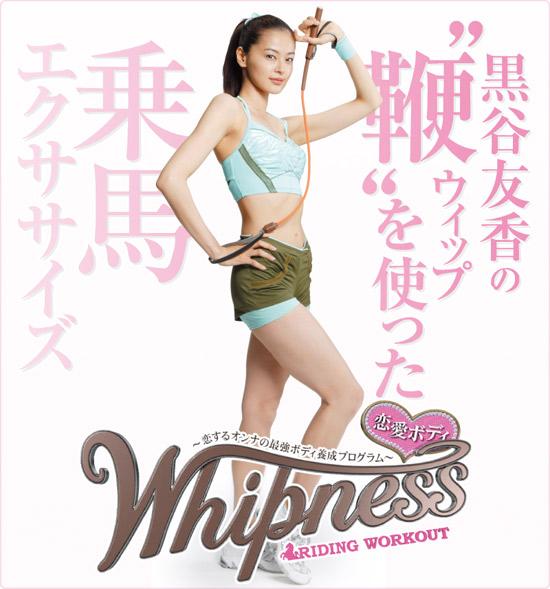 乗馬 エクササイズ Whipness【ウィップネス】