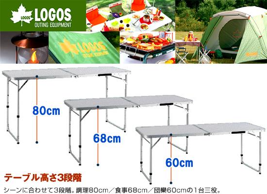 タフで頑丈なLOGOS(ロゴス)ALC-T・カウンターテーブル60160