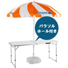 パラソルホール付きキャンプテーブル