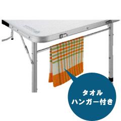 タオルハンガー付きキャンプテーブル