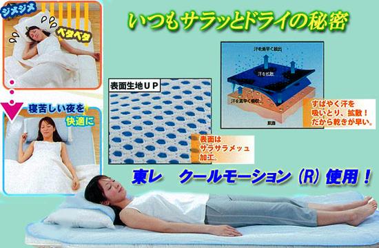 ひんやり枕の特徴
