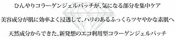 ダイヤフォース