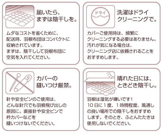 羽根布団の正しい使用・お取扱方法