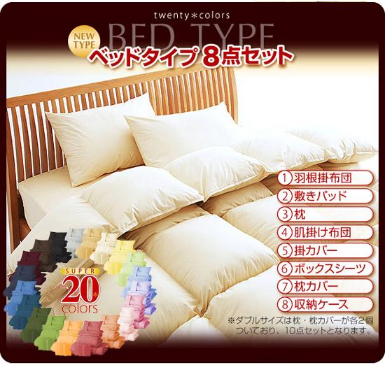 ベッドタイプ