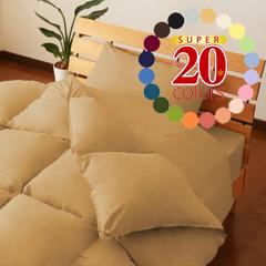 新20色羽根布団セット ベッドタイプ シングルサイズ