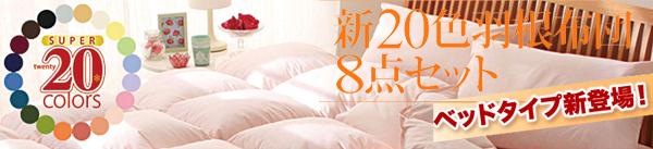 新20色羽根布団セット ベッドタイプ